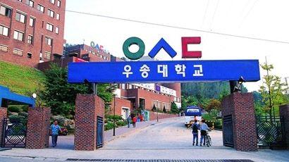 Du học trườngđại học Woosong