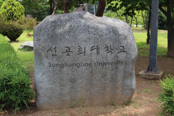 Tìm hiểu trườngĐại học Sungkonghoe